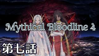 【ゆっくりTRPG】Mythical Bloodline4:深