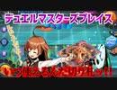 【実況】デュエルマスターズプレイス~いつ使えるんだ切り札ッ!!~
