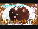 【ASMR】イケボのイケメンがチョコレートケーキ作ってみた!