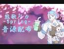 【熊歌リカ-Spring-】九音階連続音音源配布動画【UTAU音源配布】