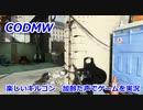 楽しいキルコン Call of Duty Modern Warfare ♯103 加齢た声でゲームを実況