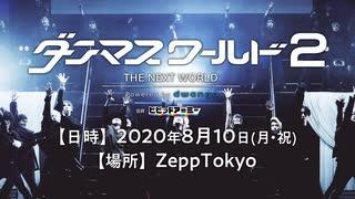 【ダンマスワールド2】ほぼ全出演者発表トレイラー【8月10日開催!】