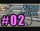 [#02] 2800円の自転車をレストアする