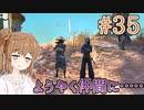 【kenshi】ささらちゃんは全ての奴隷を解放する part35【CeVIO&Voiceroid実況】