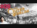 【The Outer Worlds】#09完 FALLOUTを作った会社がもう一つ生み出した怪作をプレイするぞ【顔出し実況プレイ】