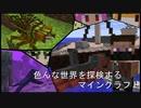 【minecraft】色んな世界を探検するマインクラフト Part2【ゆっくり実況】