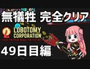 【Lobotomy Corporation】犠牲ゼロ完全クリア Part3【VOICEROID実況】