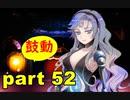 【実況】 素晴らしき世界観を求め、紫影のソナーニル【part52】