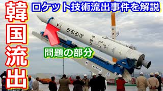 【ゆっくり解説】韓国からロケット技術が