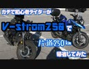 #1  V-strom250でガチ初心者のバイクツーリング(帰省編)