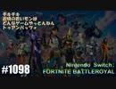 082 ゲームプレイ動画 #1098 「フォートナイト:バトルロイヤル」
