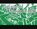 【少しせわしないゆっくり解説】SCP-036-JP「Shock in 会議」