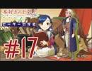 ピーターの反応 【本好きの下剋上】 17話 Ascendance of a Bookworm ep 17 アニメリアクション