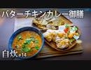自炊#14 バターチキンカレー御膳【ASMR】