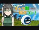 【セイカ&ギャラ子】ギャラ町ロボコン!Part.01【MainAssembly】