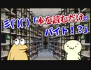 【星新一な朗読】彡(゚)(゚)「本を読むだけのバイト!?」