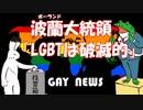 【ゲイニュース】波蘭大統領 「LGBTは破滅的」