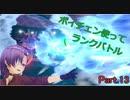 【ポケモン剣盾】ボイチェン使ってランクバトル【13回目】