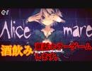 【Alicemare】童話の世界..?恐怖を酒でゴマかす。 #1【24歳フリーター】【飲酒実況】【ホラー】