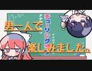 チューリングラブ feat.Sou / ナナヲアカリ(cover.たきまこ)