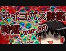 【ゆっくり時短】サイコパス診断【PSYCHOPATH】09