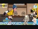 【実況】ポケモンソードもっとやる!鎧の孤島編【6】