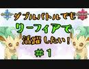 【ポケモン剣盾】ダブルバトルでもリーフィアで活躍したい!【#1】