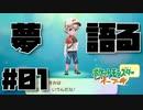 【ピカブイ#01】PokemonHOMEを埋めたい【Pokemon】【1人】