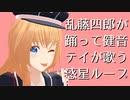 【MMD刀剣乱舞】惑星ループ【UTAUカバー】