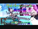 【FGO】ワイバーンハント典位+級 3ターン周回例【ゆっくり】