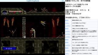 悪魔城ドラキュラX 月下の夜想曲 SS版実況プレイ part14