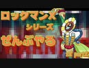 【ロックマンX8】ロックマンXシリーズ全部やる8 part2 【オプティック・サンフラワード】
