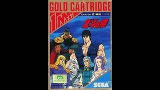 1986年07月20日 ゲーム 北斗の拳 (セガ・マークIII) BGM(林克洋)