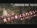 【初見プレイ】BIOHAZARD RE:2【実況プレイ動画】 Part.13