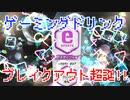 ゲーミングドリンク~ブレイクアウト超誕!!~