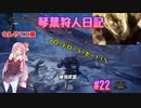 【MHWIB】琴葉狩人日記 #22【琴葉実況】