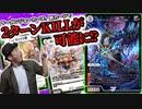 【デュエマ】ラーメンジョーカーズ、新カードで2ターンKILLが可能に!?【対戦】