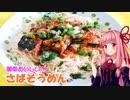 【VOICEROIDキッチン】疲れた日の簡単ご飯【さばそうめん】