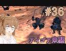 【kenshi】ささらちゃんは全ての奴隷を解放する part36【CeVIO&Voiceroid実況】