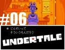 【#06】UNDERTALEを実況プレイ【bud】