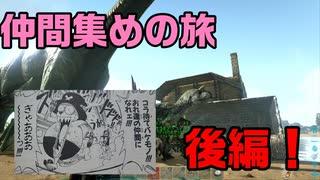 【ARK:SURVIVAL EVOLVED】バタバタ無人島