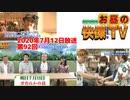 お昼の快傑TV第92回0712_2020