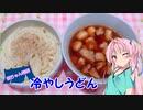 【VOICEROIDキッチン】☆茜ちゃんの簡単ランチ☆【冷やしうどん】