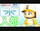 【パワプロ2020】#2 絶対的エース!ダルビッシュ入部!!【ゆっくり実況・栄冠ナイン】