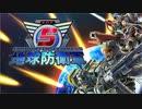 【マルチ実況】破壊者 vs エイリアン「地球防衛軍5」#1