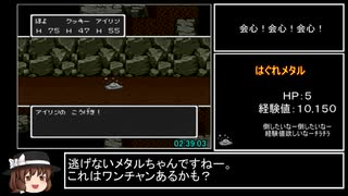 SFC版DQ2RTA_4時間8分40秒_part6/?