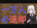 【3分戦史解説】一万人の退却(アナバシス)【VOICEROID解説】