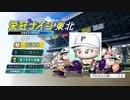 【パワプロ2020】イタコ監督の栄冠東北ナイン Part1【東北イ...