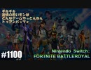 082 ゲームプレイ動画 #1100 「フォートナイト:バトルロイヤル」