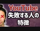 【YouTube初心者の失敗】知らずにやってる、チャンネルが伸びない理由